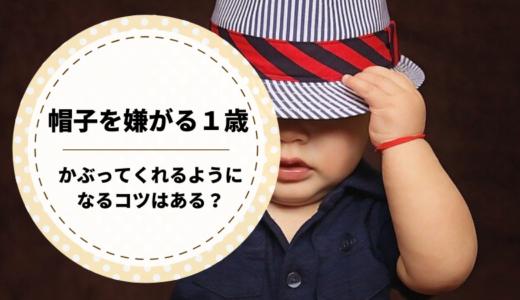 帽子を嫌がる1歳子ども。すんなり被ってくれるようになるコツはある?