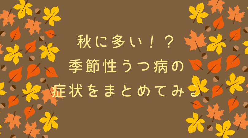 秋に多い!?季節性うつ病(SAD)と診断されたので、その症状をまとめてみる。