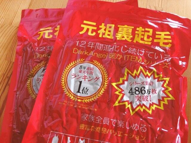 【楽天】ダークエンジェルの裏起毛カットソーを購入!486万枚売れた極暖インナー