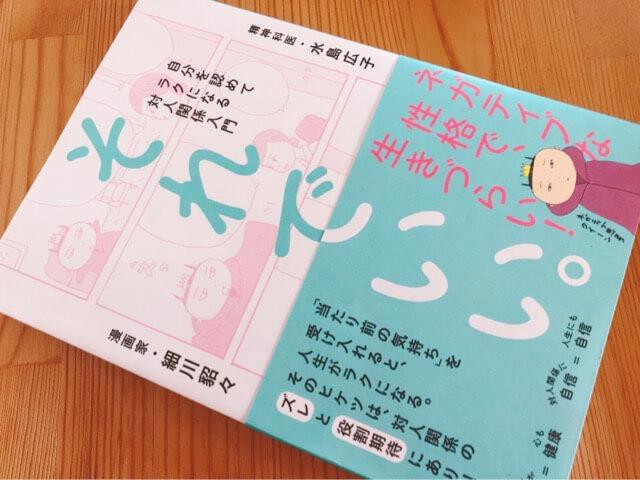 水島広子さん×細川貂々さんの「それでいい」感想。なんだか生きづらいと思っている人に。