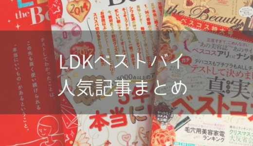 【LDKベストバイ人気記事】実際に使ってみたおすすめ10商品ランキング