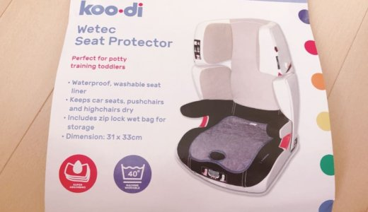 【トイトレ】車やベビーカーのおもらし対策には、koo-diの防水シートマットで。