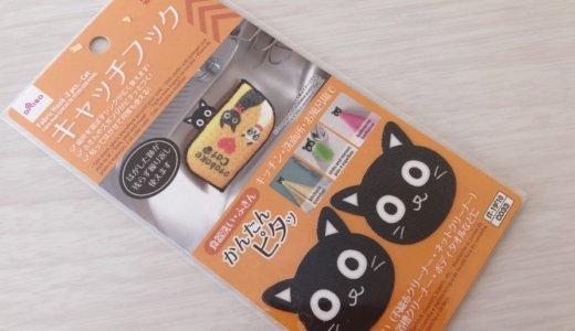 【ダイソー】黒猫キャッチフックで、台所のスポンジ収納がスッキリ!
