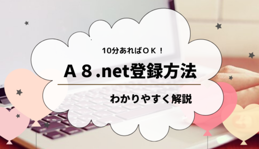 【10分あればOK!】A8.netの登録方法をわかりやすく解説。