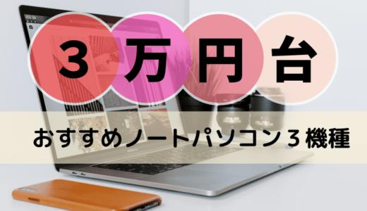 【3万円台】ブログを始める人におすすめのノートパソコン3機種