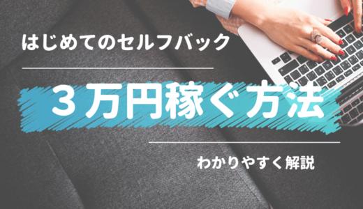 【はじめてのセルフバック】サクッと3万円稼ぐ方法をわかりやすく解説