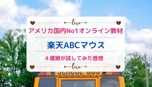 【お得に入会できる方法あり!】楽天ABCマウスで4歳児が英語を始めた感想。