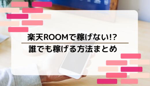 楽天ROOMで稼げない!?誰でも月1万円稼げるようになる方法まとめ